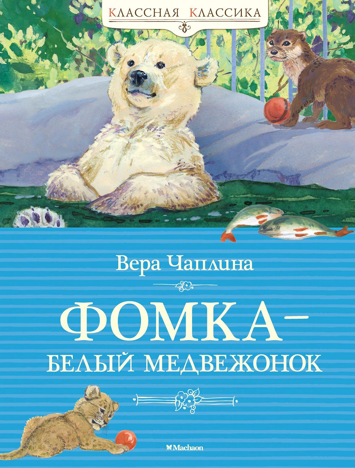 Купить 2049347, Книга ИГ Азбука-Аттикус, 9002529980291