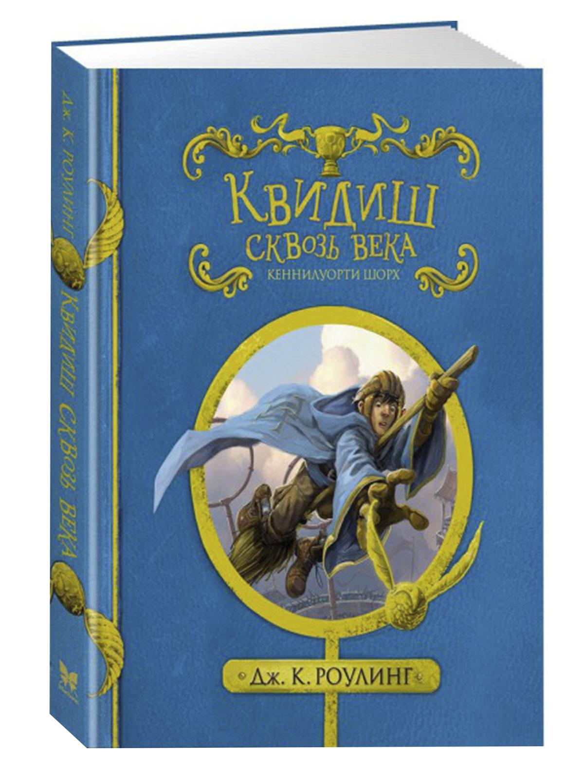 Купить 2025469, Книга ИГ Азбука-Аттикус, 9002529881772