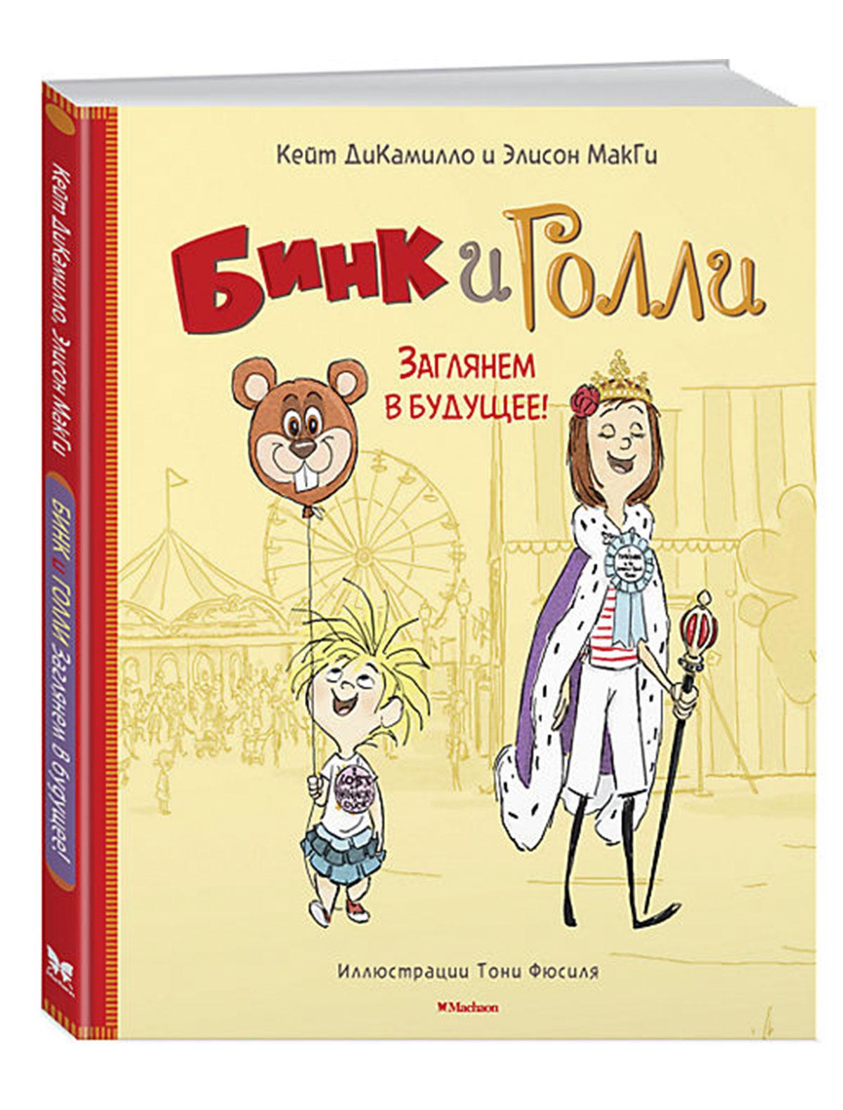 Купить 2025389, Книга ИГ Азбука-Аттикус, 9002829881458