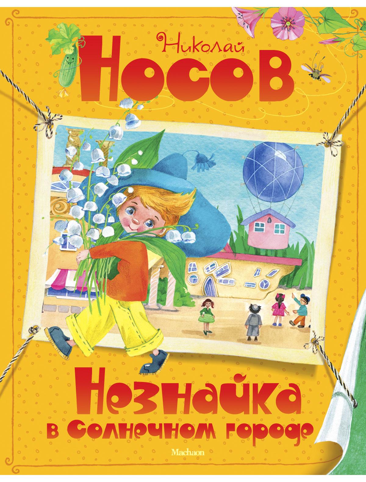 Купить 2025323, Книга ИГ Азбука-Аттикус, 9002529970216