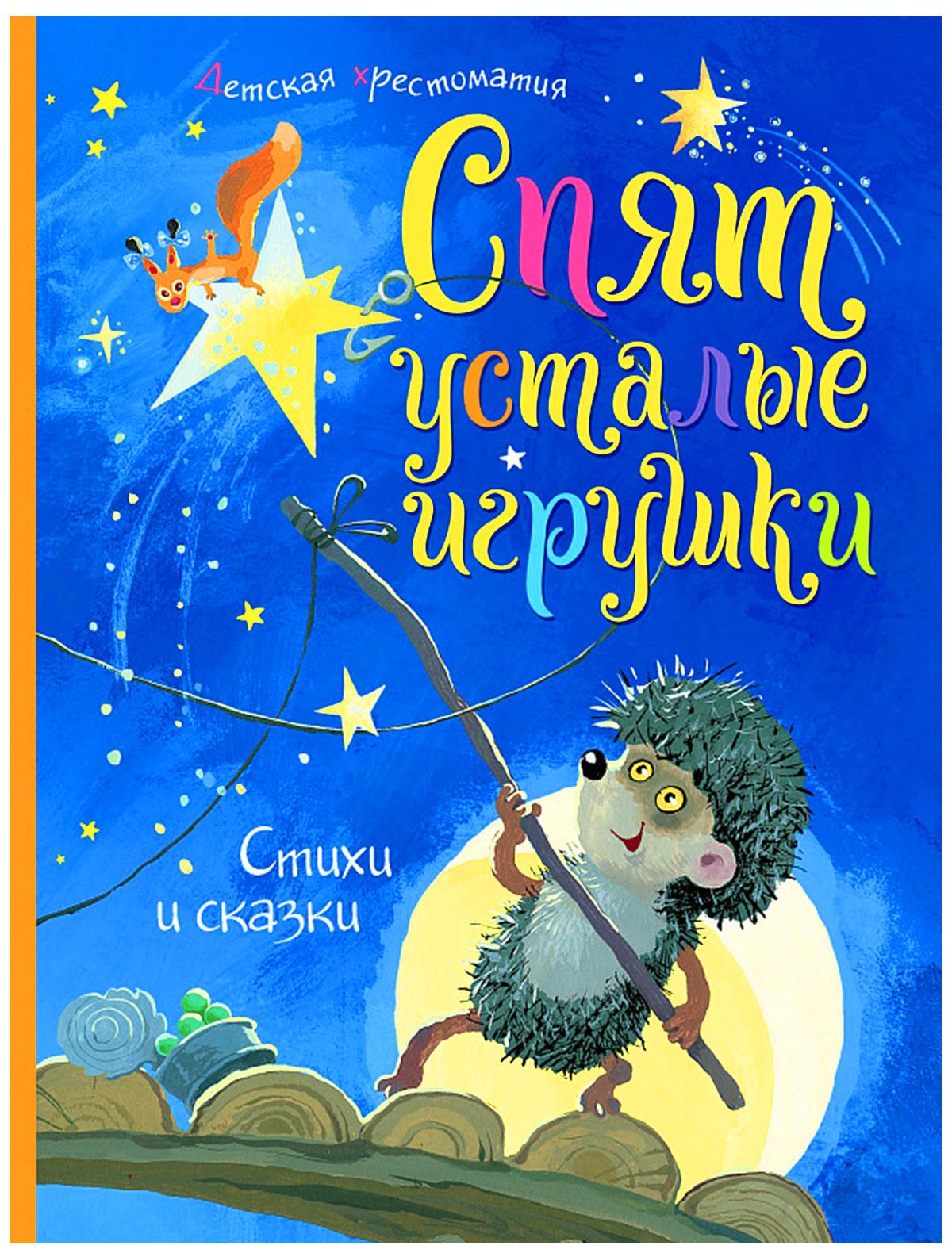 Купить 1939696, Книга ИГ Азбука-Аттикус, 9002529880935